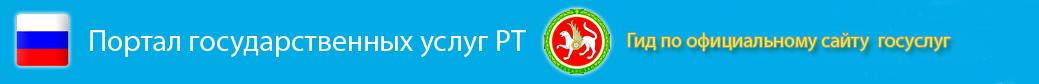 Госуслуги РТ — портал о государственных услугах республики Татарстан