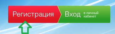 Кнопка регистрации и входа в ЛК