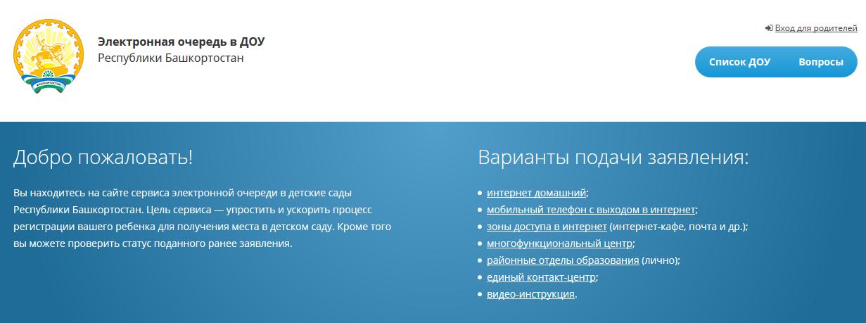 функционал сайта edu.rb.ru