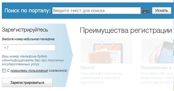 форма регистрации на uslugi.tatarstan.ru