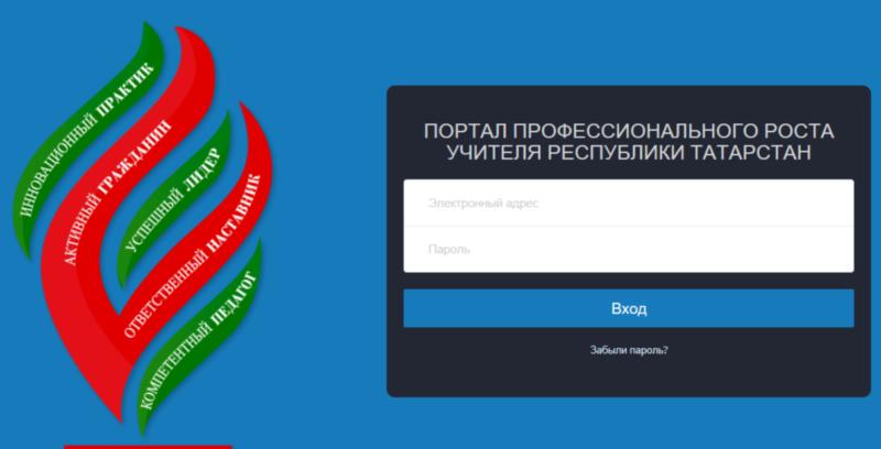 официальный сайт учителя РТ