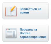 запись на прием к врачу через услуги.татар.ру