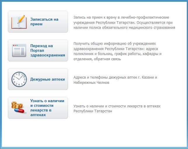 2 городская больница санкт-петербург часы посещения